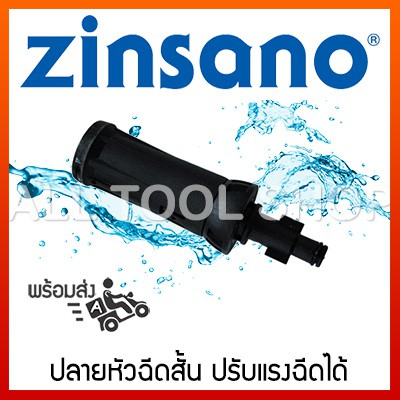 ZINSANO หัวฉีดสั้นแบบปรับได้ เครื่องฉีดน้ำแรงดันสูง รุ่น NILE ANGARA CARIBEAN2 BUCKET18 ANDAMAN ARCTIC CASPIAN