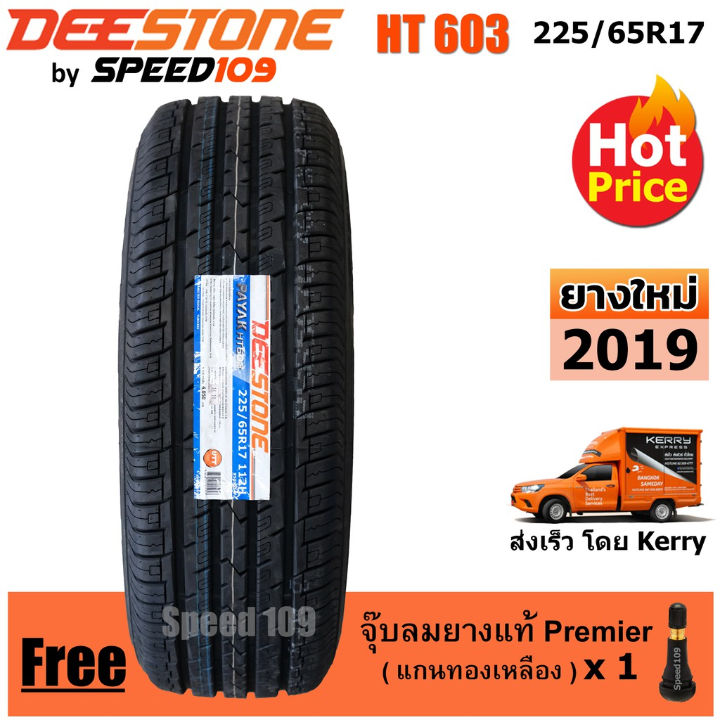 Deestone ยางรถยนต์ 225/65R17 รุ่น Payak HT603 - 1 เส้น (ปี 2019)