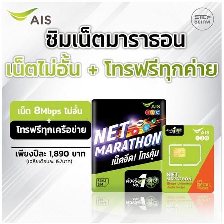 🔥 ซิมมาราธอน ซิมเทพ AIS  เน็ต 8Mbps ไม่อั้น + โทรฟรีทุกเครือข่าย นาน 12 เดือน 🔥