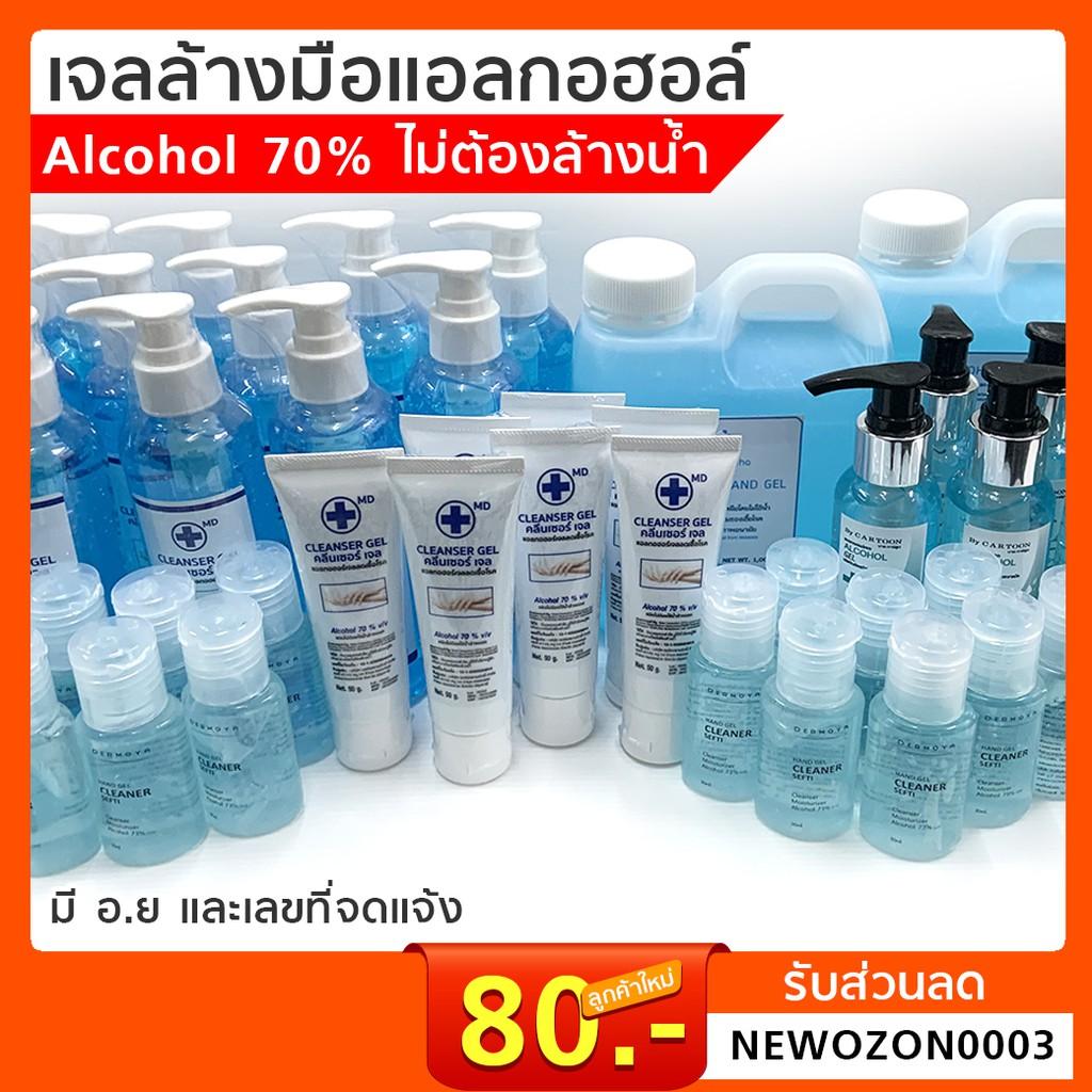 ✅ พร้อมส่ง เจลล้างมือ แอลกอฮอล์ เจลล้างมือพกพา มีเลขจดแจ้ง แอลกอฮอล์ 70% ไม่ผสมกลิ่น สี ฆ่าเชื้อโรค ชนิดไม่ต้องล้างน้ำ