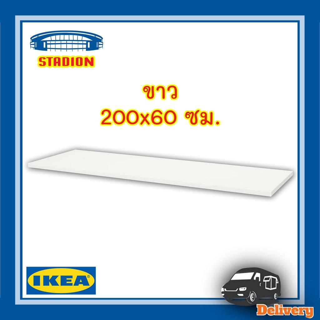ท็อปโต๊ะ 200x60 ซม. LAGKAPTEN ลาคแคปเทียน อิเกีย IKEA r0vf