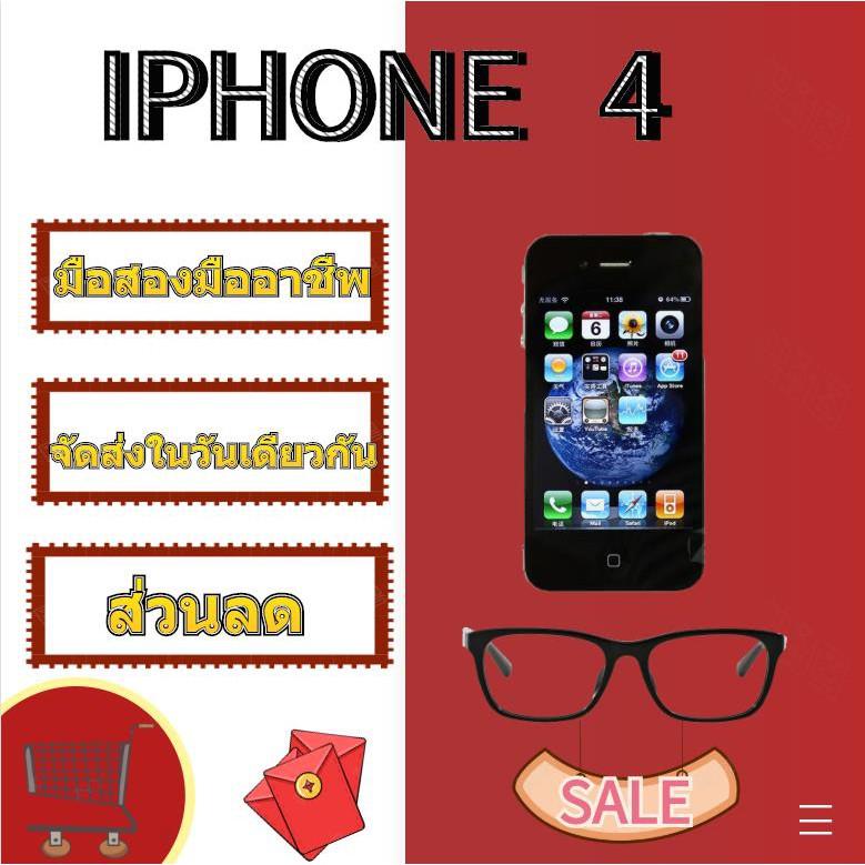 Apple iphone4 มือถือราคาถูก iphone 4 มือถือมือสองมือสอง iphone 4 มือสอง iphone iphone 4 มือถือราคาถูก