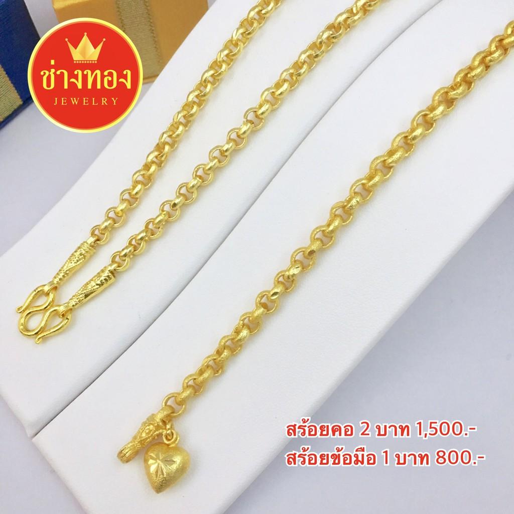 เซ็ตผ่าหวายสร้อยคอ-ขือมือ 2 บาท ทองชุบ ทองไมครอน ทองโคลนนิ่ง ทองหุ้ม  ทอง96.5 เศษทอง ทองราคาส่ง ทองราคาถูก