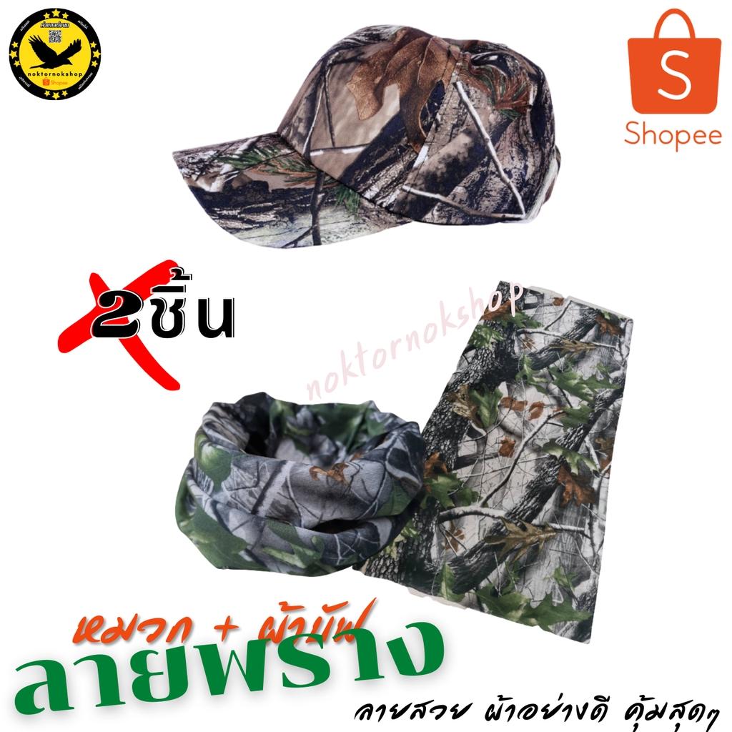 [หมวก+ผ้าบัฟ] 2ชิ้น หมวกลายพราง ผ้าบัฟปิดหน้าปิดจมูก กันแดดกันฝุ่น โพกหัวอเนกประสงค์ ใช้เดินป่าตกปลา พร้อมส่ง