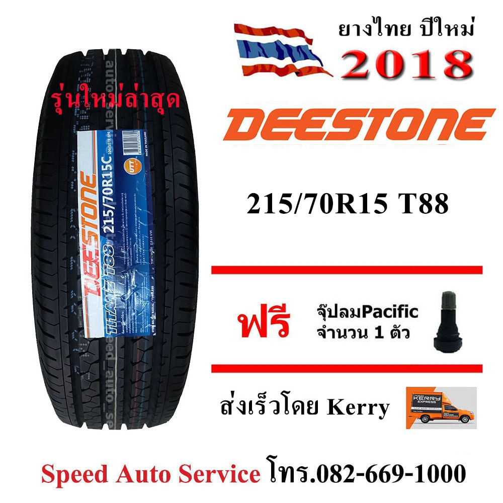 DEESTONE ยางรถยนต์ 215/70R15 รุ่น TITANZ T88 1 เส้น (ฟรี จุ๊บลม Pacific ทุกเส้น)