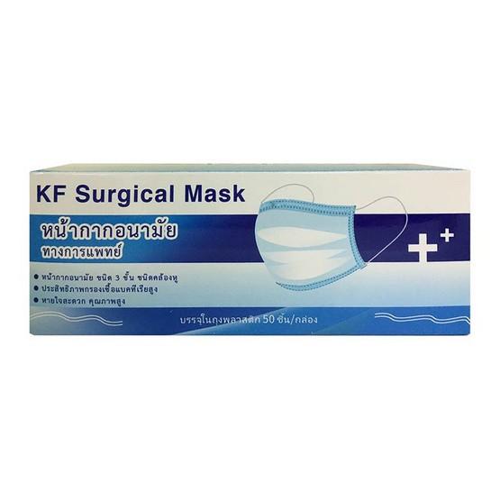 Mask KF Surgical แมสสีฟ้าแบบกล่อง 50 ชิ้น ชนิดคล้องหู