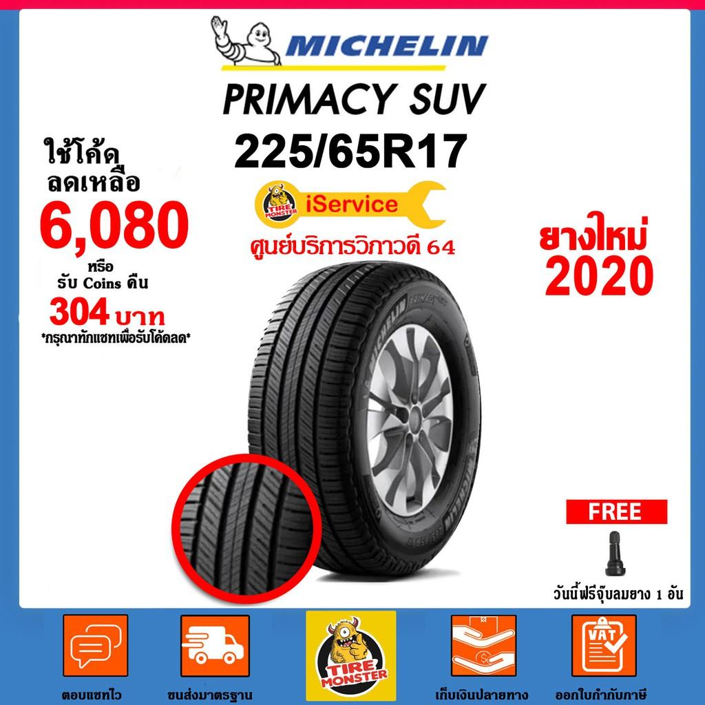 ✅ ผ่อน0% 10 ด.✅ 225/65R17 ยางรถยนต์ MICHELIN มิชลิน Primacy SUV 102H 1 เส้น