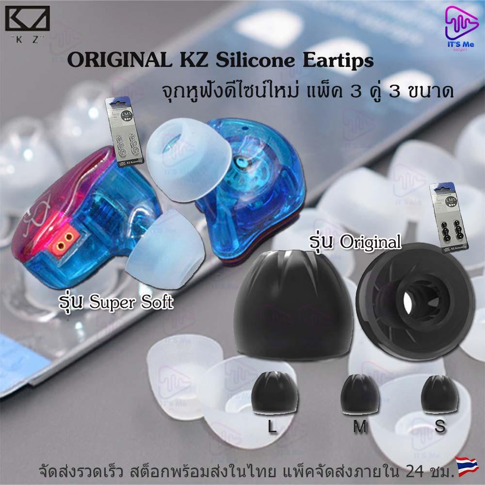 Kz Original Kz Super Soft Eartips Silicone จุกหูฟังดีไซน์ใหม่ แพ็ค 3 คู่ 3 ขนาด S,m,l ใช้ร่วมได้กับtwsบางรุ่น *สอบถามแชท.