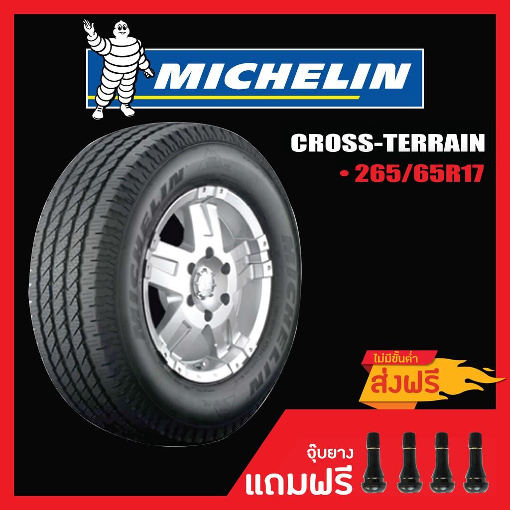 [ส่งฟรี] MICHELIN CROSS-TERRAIN 265/65R17 112S ยางใหม่ 2021