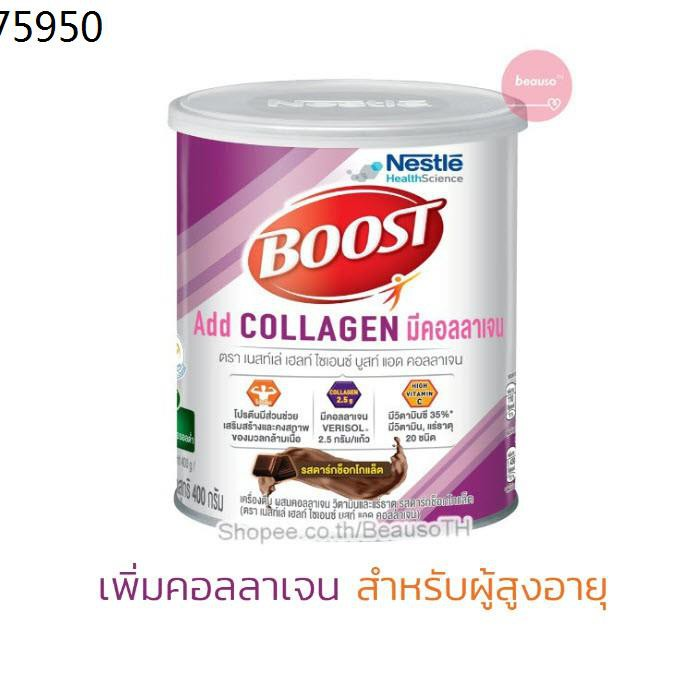 Nestle boost Boost optimum ❈Nestle Boost Add Collagen 400g. บูสท์ แอด คอลลาเจน อาหารทางการแพทย์ มีโปรตีน สำหรับผู้สูงอาย