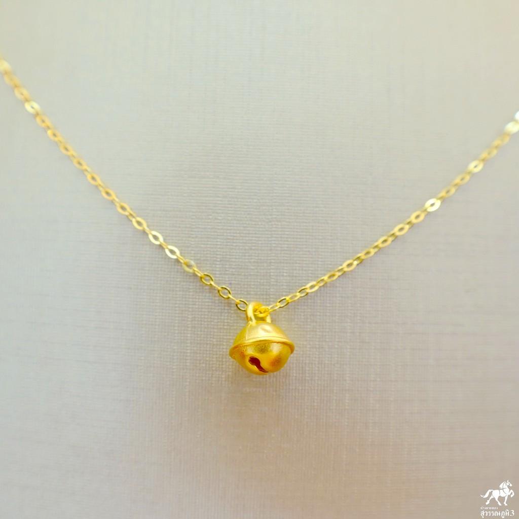 สร้อยคอเงินชุบทอง จี้กระดิ่งทองคำ 99.99  น้ำหนัก 0.1 กรัม ซื้อยกเซตคุ้มกว่าเยอะ แบบราคาเหมาๆเลยจ้า