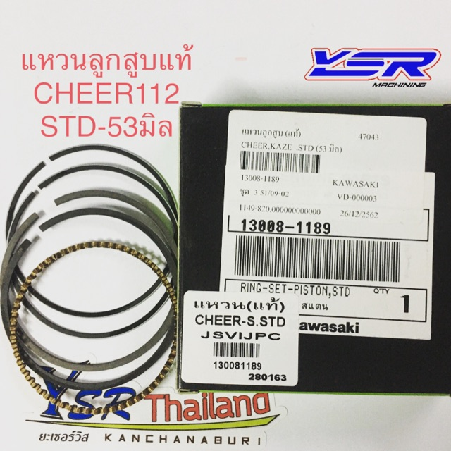 แหวนลูกสูบแท้เชียร์CHEER112-STD-ขนาด53มิล-13008-1189
