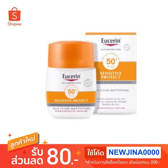 Eucerin Sun Fluid Mattifying Face 50ml ครีมกันแดดยูเซอรินสำหรับผิวแพ้ง่าย