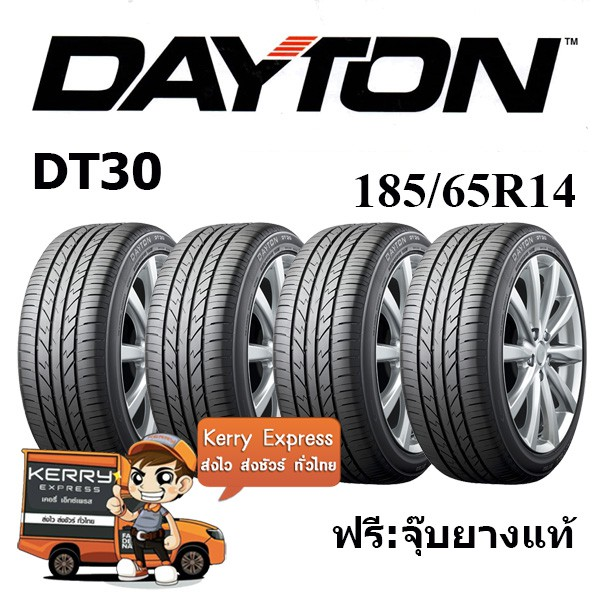 185/65R14 Dayton DT30 ชุดยาง (ฟรีจุ๊บยางแท้)