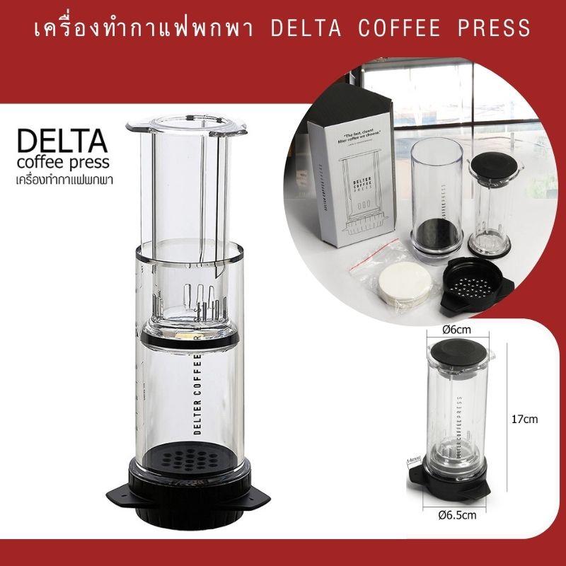 เครื่องทำกาแฟพกพา Delta Coffee Press by food center
