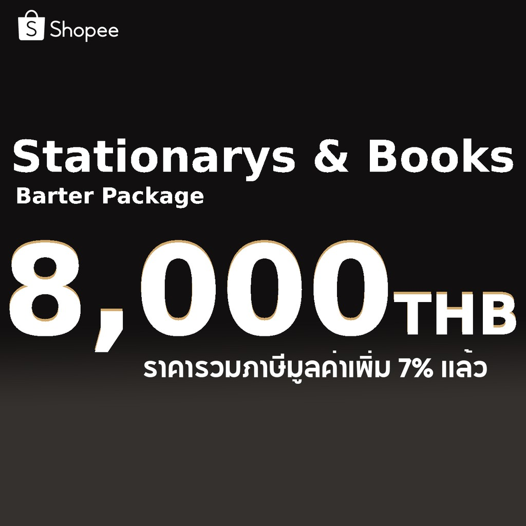 Stationarys & Books Barter Package 2021 - Package 8,000 THB