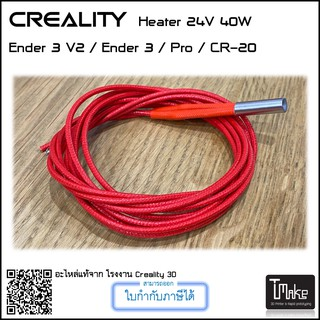 Creality Heater 24V 40W for Ender 3 V2 / Ender 3 / Pro / CR-20
