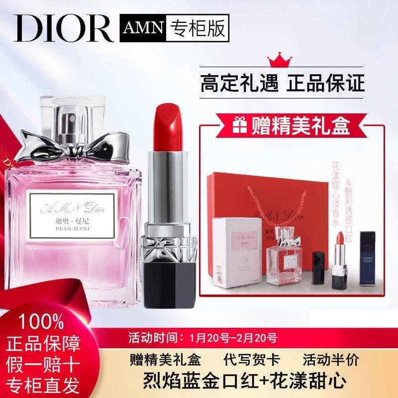 ของแท้แบรนด์ใหญ่ Dior Dior Manny Lipstick Perfume Set 999 Matte Flame Blue Gold Lipstick Lover Gift