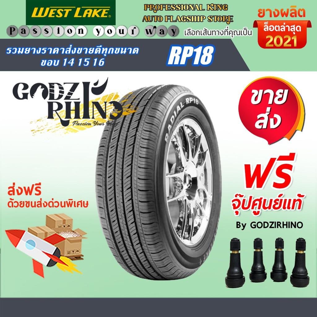 (ส่งฟรี) WESTLAKE รุ่น RP18  185/65 R14,185/60 R15,205/55 R16 (ราคาต่อ 1 เส้น ) ยางปี 2021 แถมจุ๊บฟรี