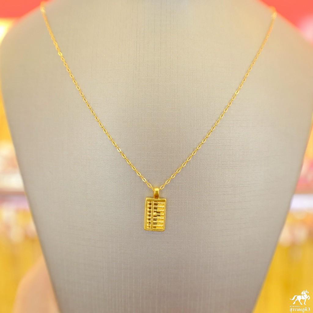 สร้อยคอเงินชุบทอง จี้ลูกคิด(Abacus)ทองคำ 99.99  น้ำหนัก 0.1 กรัม ซื้อยกเซตคุ้มกว่าเยอะ แบบราคาเหมาๆเลยจ้า