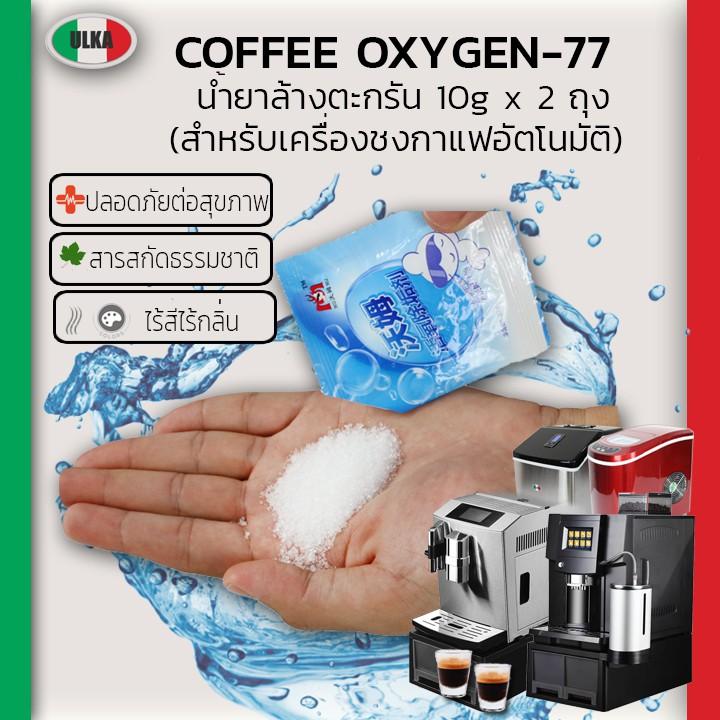 ✉OXYGEN-77 น้ำยาล้างตะกรัน ล้างคราบหินปูน สำหรับเครื่องชงกาแฟอัตโนมัติ และเครื่องทำน้ำแข็งอัตโนมัติ ปลอดภัยต่อสุขภาพ (2