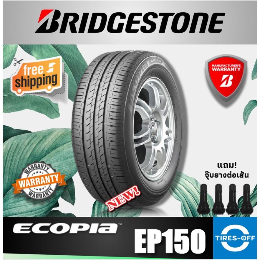 (ส่งฟรี) ยางรถเก๋ง BRIDGESTONE ขอบ14 15 ECOPIA EP150  4 เส้น 175/65R14 185/65R14 185/60R15 ยางใหม่ปี21  ฟรีจุ๊บลม