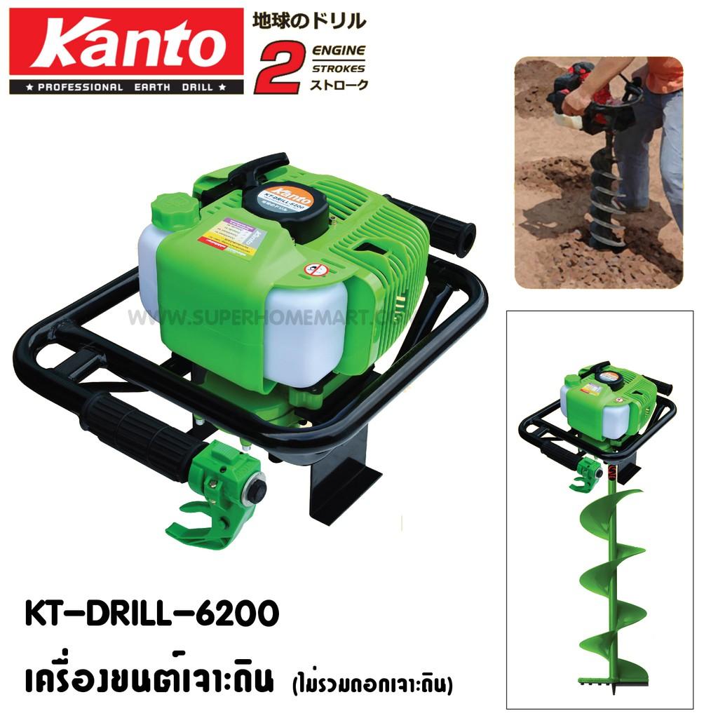 Kanto เครื่องเจาะดิน เครื่องขุดหลุม รุ่น KT-DRILL-6200 (ไม่รวมดอกเจาะดิน)
