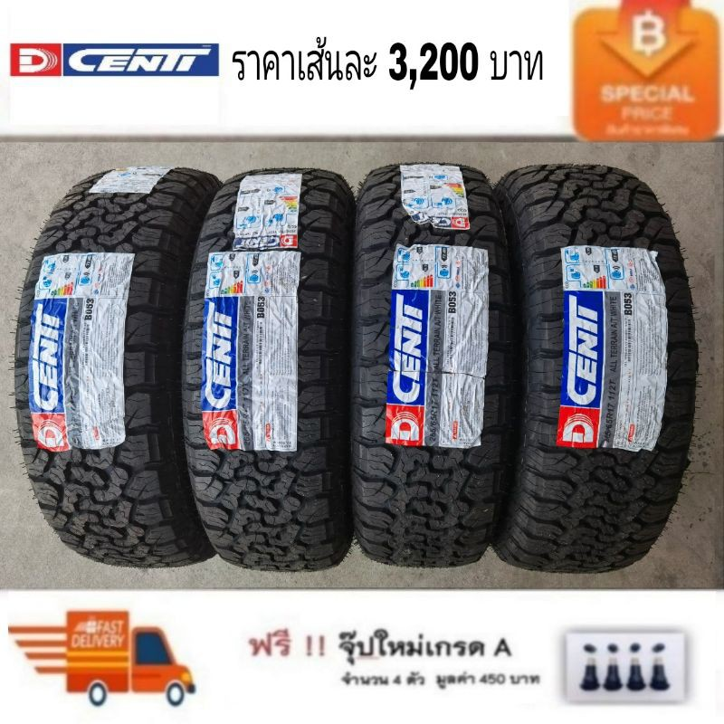 DCENTI 265/65R17 AT ปี 20