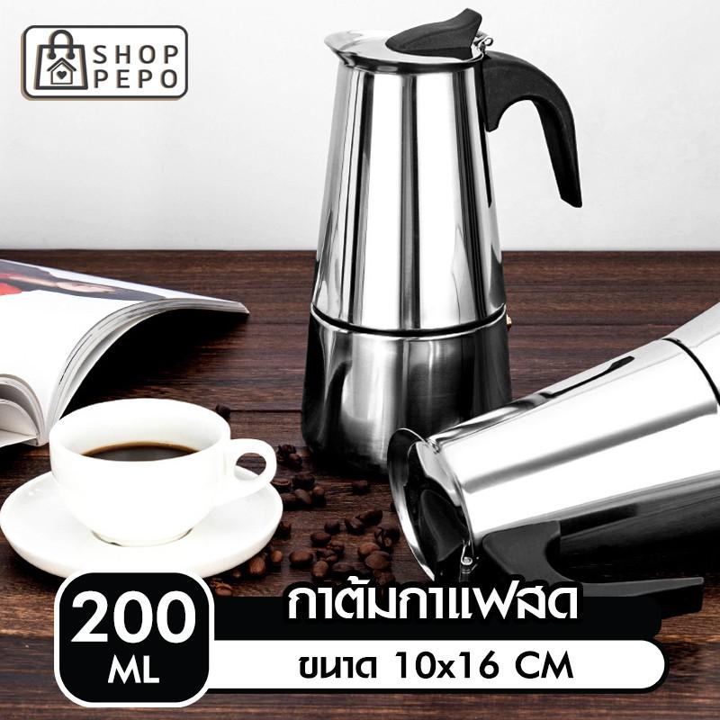 กาต้มกาแฟสด สแตนเลส เครื่องชงกาแฟสด แบบปิคนิคพกพา ใช้ทำกาแฟสดทานได้ทุกที ขนาด 200และ300ml