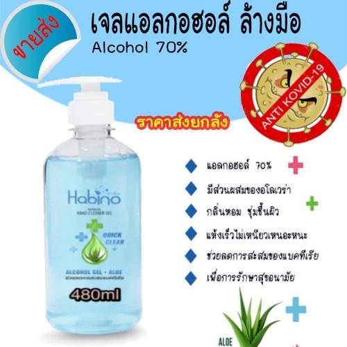 ขายส่ง ยกลัง : เจลล้างมือ แอลกอฮอล์ 70% ผสม Aloe vera ,480 ml.