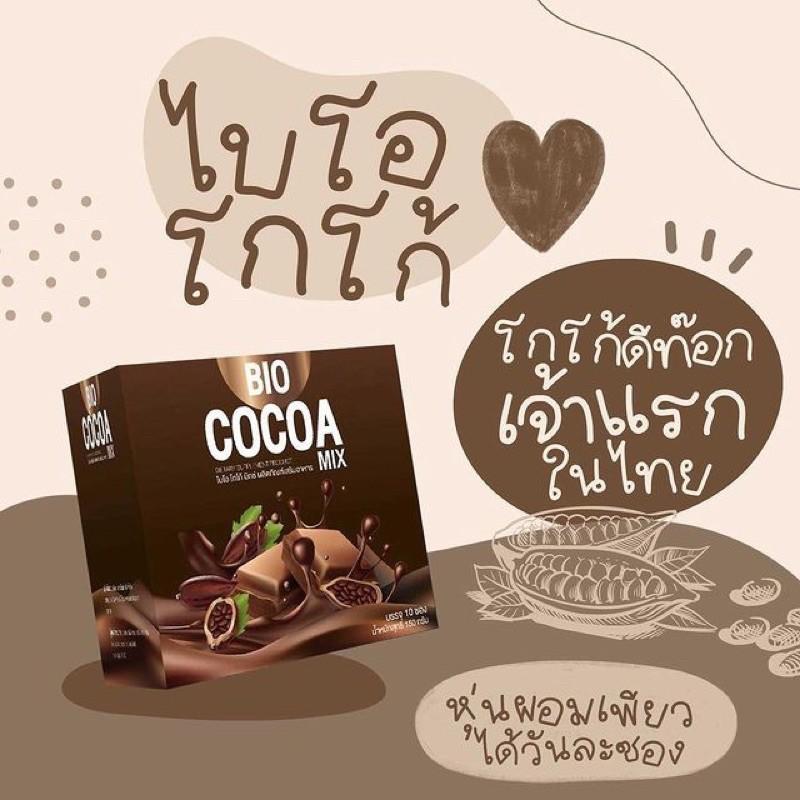 💕พร้อมส่ง💕แบ่งขายสำหรับลองทาน 1 ซอง❤️โค้ด Bio Cocoa mix by khunchan ไบโอโกโก้ กินแล้วผอมเพรียว ขับถ่ายสะดวก