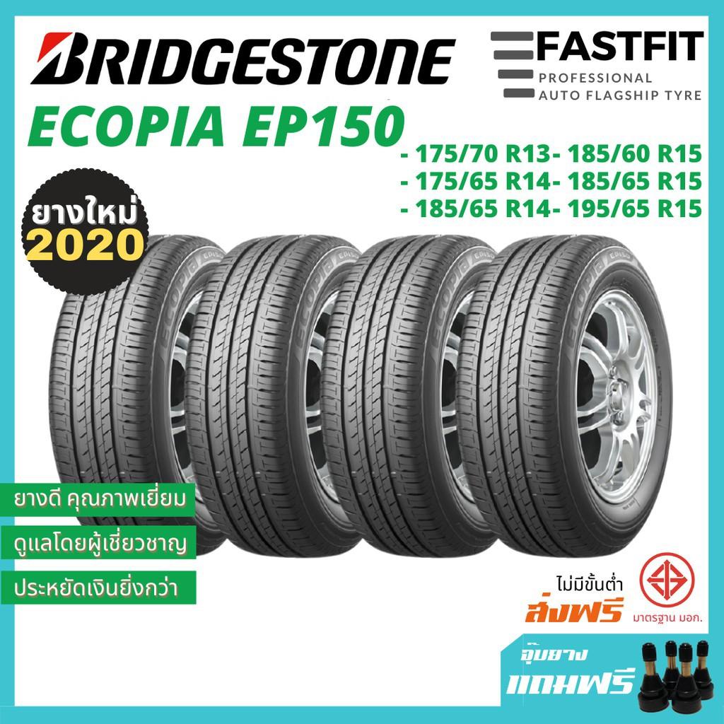 ❂[4เส้น] Bridgestone 175/65R14 185/65R14 185/60R15 EP150 บริดสโตน ยางรถยนต์ ยางรถเก๋ง ยางใหม่ ยางปี2020 ยางใหม่ปีเก่า