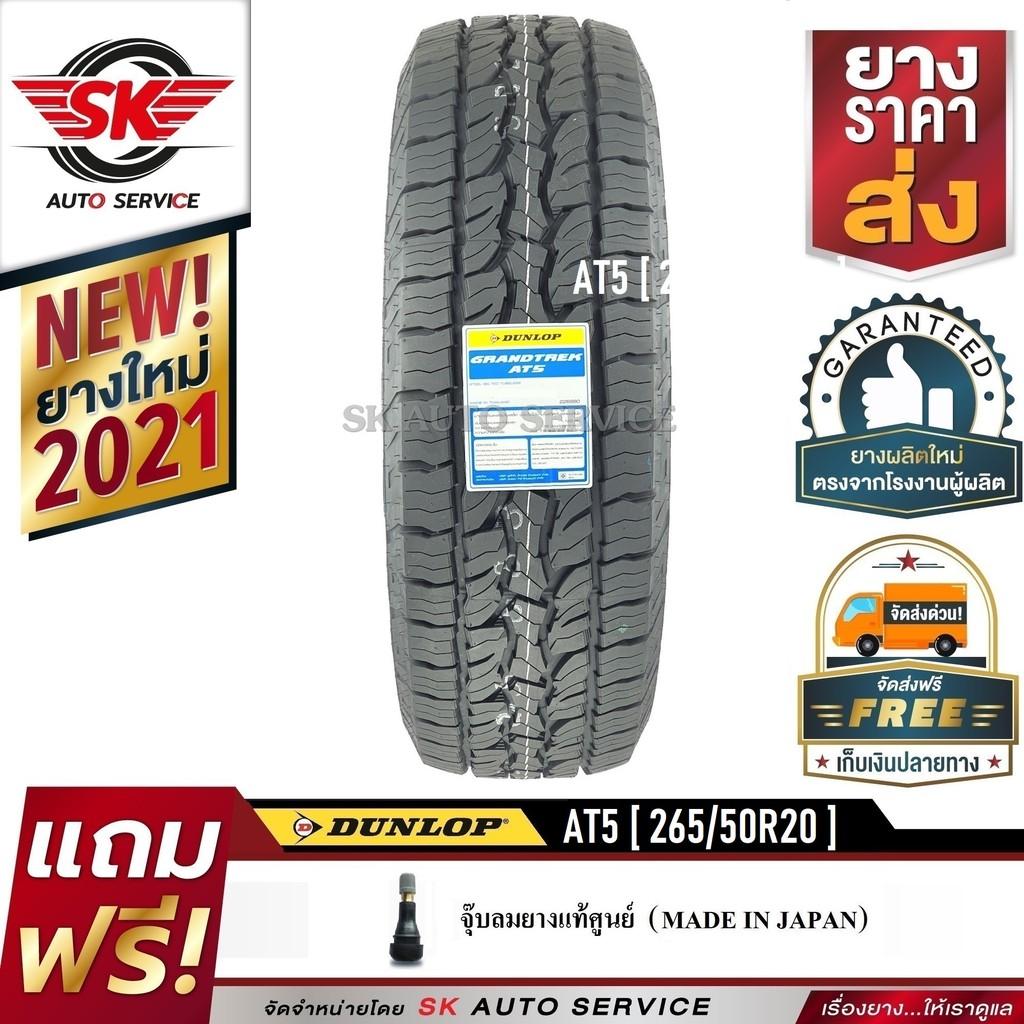 DUNLOP ยางรถยนต์ รุ่น GRANDTREK AT5 265/50R20 (ล้อขอบ20)  เส้น (ล๊อตใหม่กริ๊ปปี 2021)