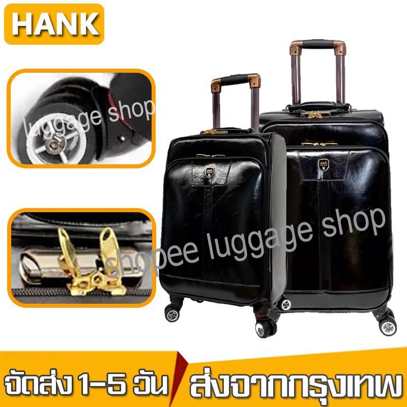 กระเป๋าเดินทาง 20 นิ้ว กระเป๋าเดินทาง HANK 4421 กระเป๋าเดินทางล้อลาก กระเป๋าเดินทางหนัง กระเป๋าเดินทาง20 24 นิ้ว กระเป๋า