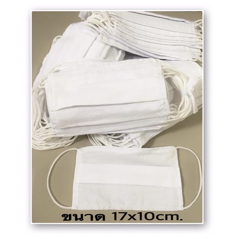ผ้าปิดจมูก *ผ้าสาลู เกรด A หนา2ชั้น/สีขาว (แพ็ค12ชิ้น) สินค้าไทย ส่งด่วน2วัน