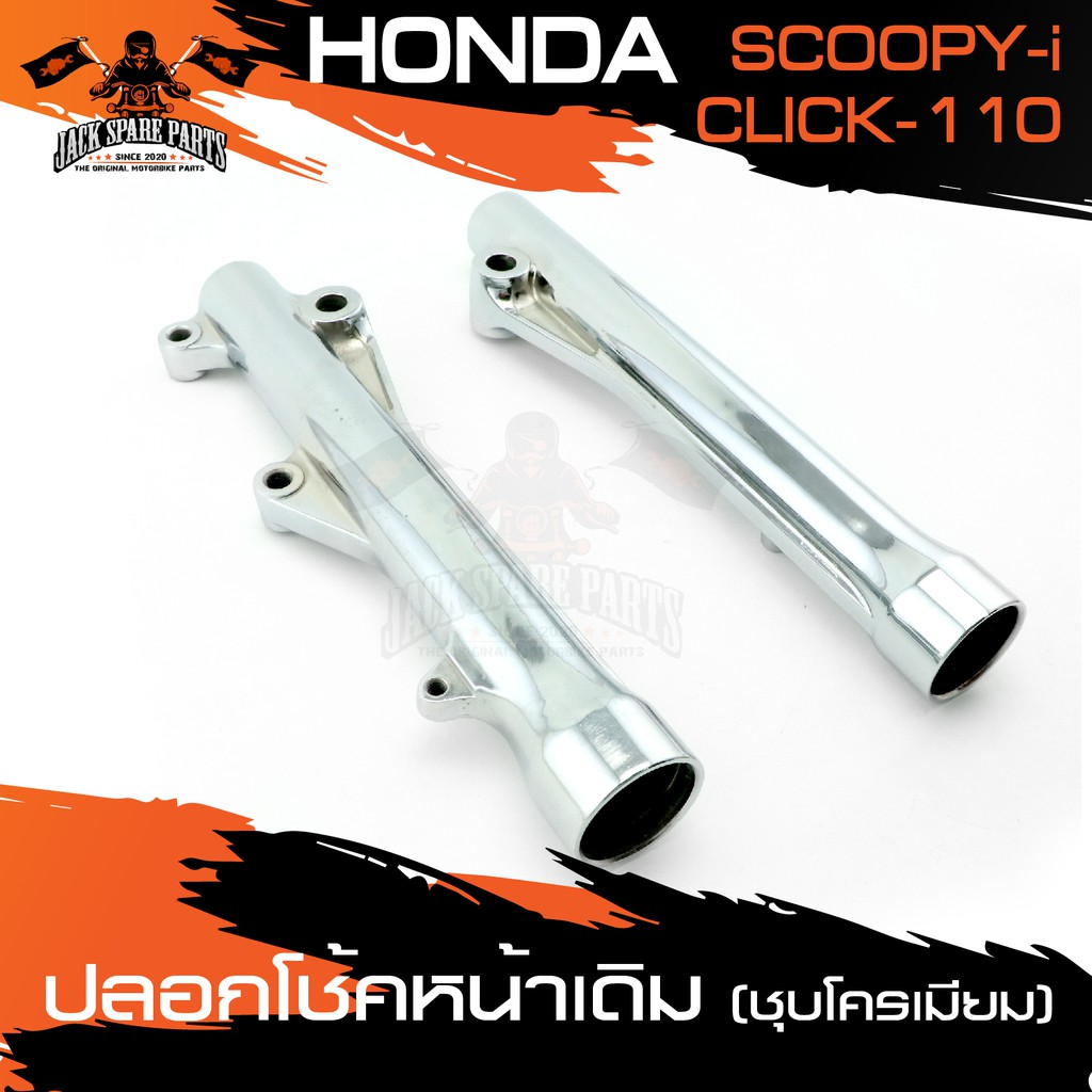 ปลอกโช้คหน้าเดิม ปลอกโช๊คหน้าเดิม ชุบโครเมียม HONDA SCOOPY-I / CLICK 110 อะไหล่มอไซค์ ของแต่งรถ มอไซค์ อะไหล่รถมอไซค์