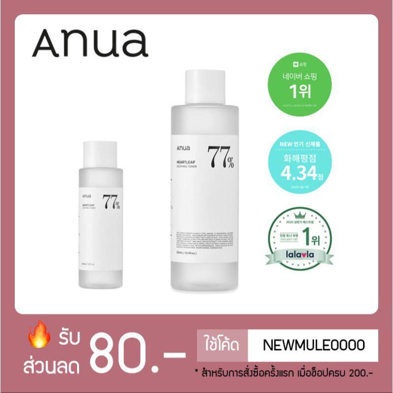 [ของแท้/พร้อมส่ง] Anua Heartleaf 77% Soothing toner