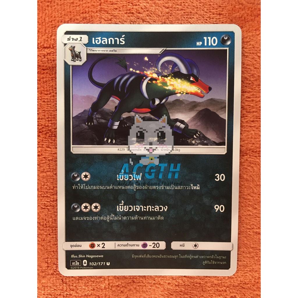 เฮลการ์ ประเภท มืด (SD/U) ชุดที่ 2 (ปลุกตำนาน) [Pokemon TCG] การ์ดเกมโปเกมอนของเเท้