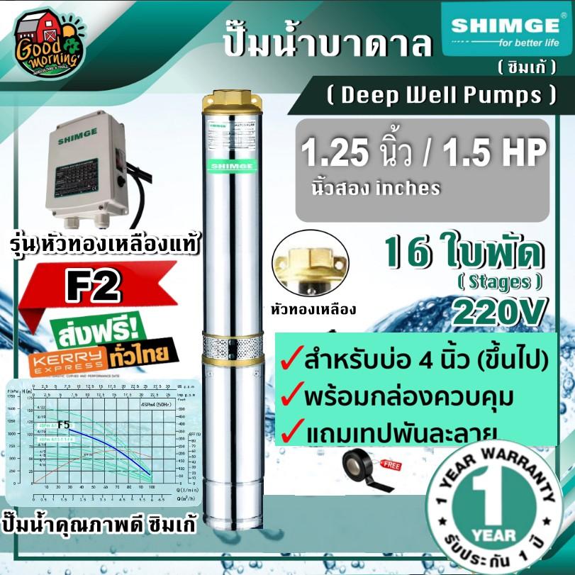 ปั๊มบาดาล ซิมเก้ รุ่น SG-4SPm3/16-1.1-F2 1.25นิ้ว 1.5HP 16ใบ F2  SHIMGE ซัมเมอร์ส บาดาล ซับเมอร์ส ซับเม...
