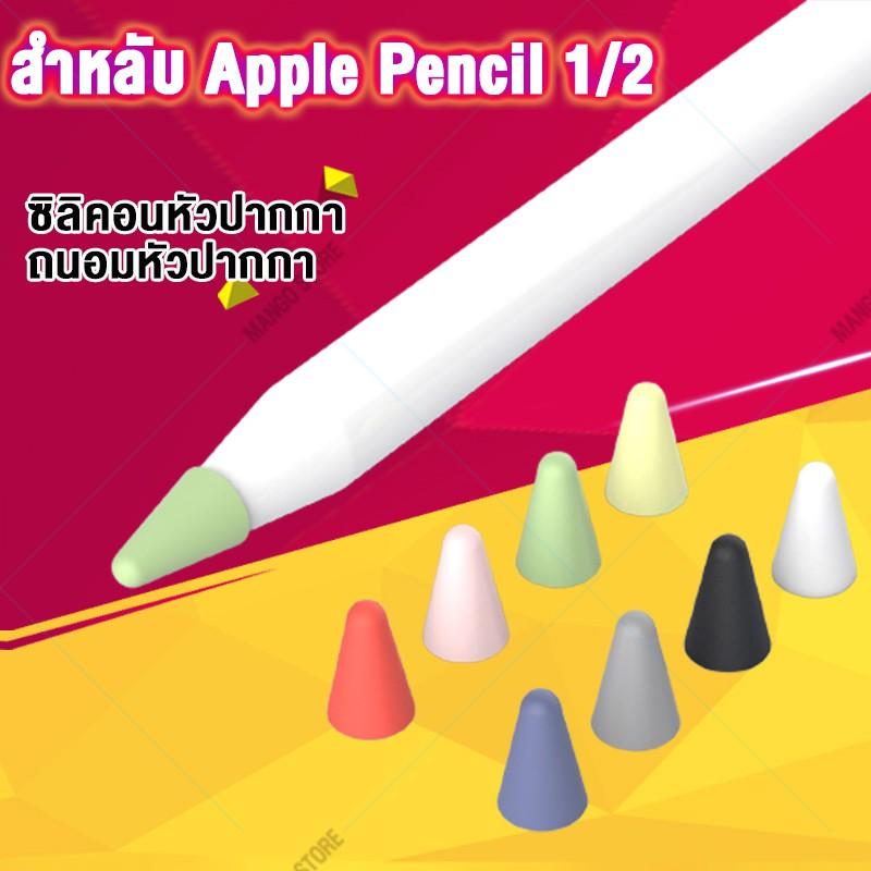 เคสหัวปากกา สำหลับ Apple Pencil 1/2 ปลอกซิลิโคนหุ้มหัวปากกา ปลอกซิลิโคน เคสซิลิโคน หัว ปากกาไอแพด จุกหัวปากกา case tip