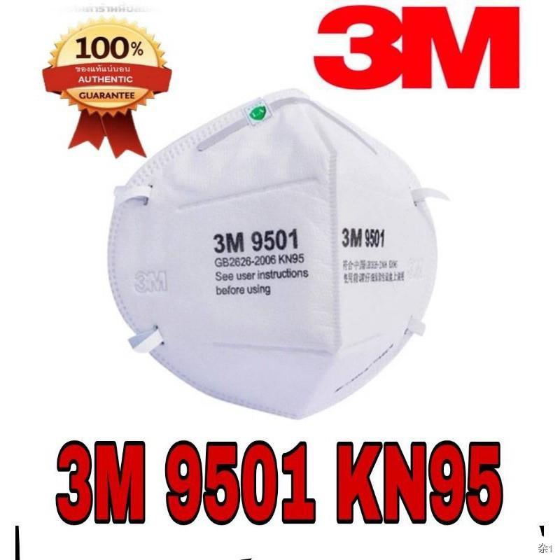 ♤✧‼️Sale พร้อมส่ง‼️3M 8210 N95 และ 3M 9501+ KN95 หน้ากากอนามัย  ของแท้100%