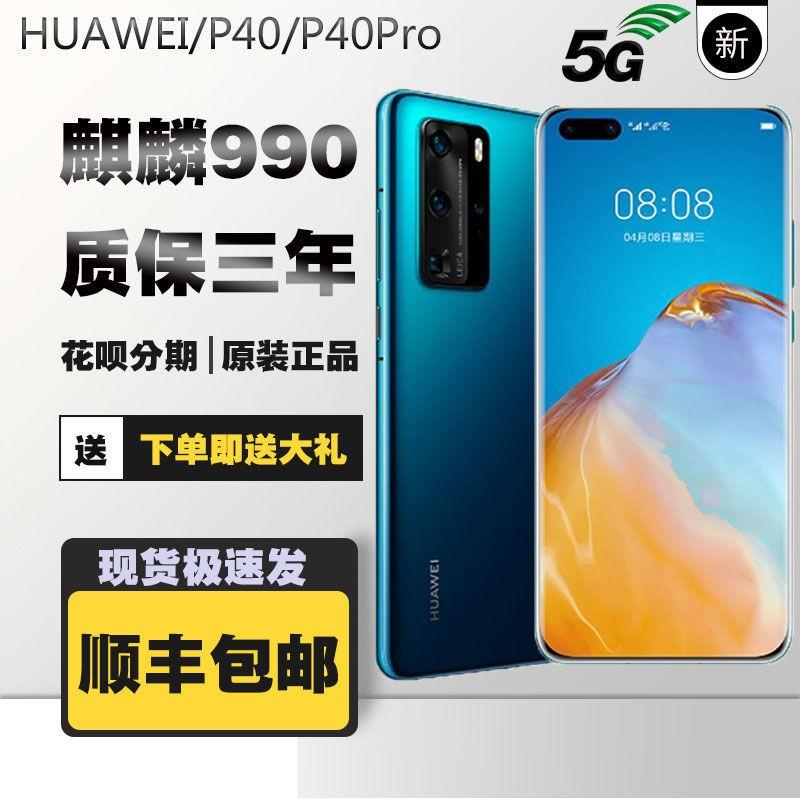 โทรศัพท์มือถือ สมาร์ทโฟน โทรศัพท์เกมมิ่ง โทรศัพท์ผู้สูงอายุ>Huawei P40 Pro 5G เต็ม Netcom กล้องสองโหมด Leica สี่กล้องซูม