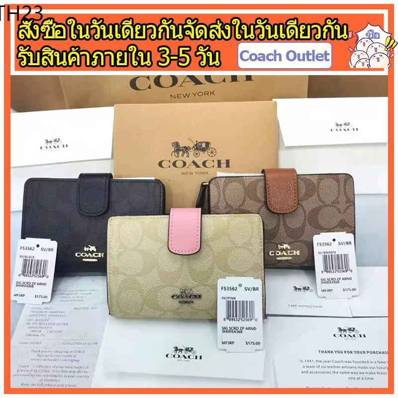 🔥พร้อมส่ง🔥 (จัดส่งที่รวดเร็วจัดส่งฟรี) Coach F53562 / กระเป๋าสตางค์ / กระเป๋าสตางค์ผู้หญิง / กระเป๋าสตางค์ใบสั้น