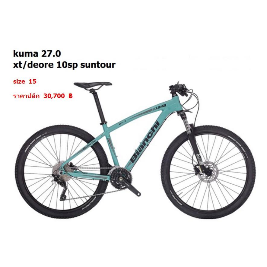 จักรยานเสือภูเขา BIANCHI KUMA 27.0