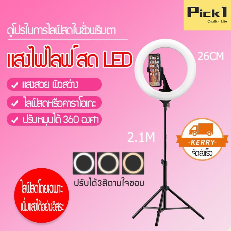 (พร้อมส่ง) Pick1 ชุดไฟไลฟ์สดไ ฟled+พร้อมขาตั้ง 2.1 เมตร+ที่จับมือถือ วงไฟมีหลายขนาดให้เลือก ปรับได้3สี เปลี่ยนได้10ระดับ.