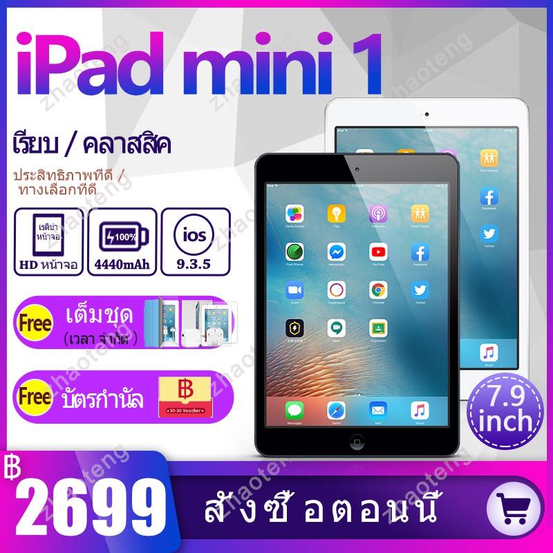 【สต็อกพร้อม】Apple iPad mini1 ใส่ซิม+WiFi (ส่งฟรีเก็บปลายทางได้) 16GB / 32GB 64 GB มือ2อุปกรณ์ครบชุดและมีกล่องให้ด้วย ไอมือสอง แท้100%