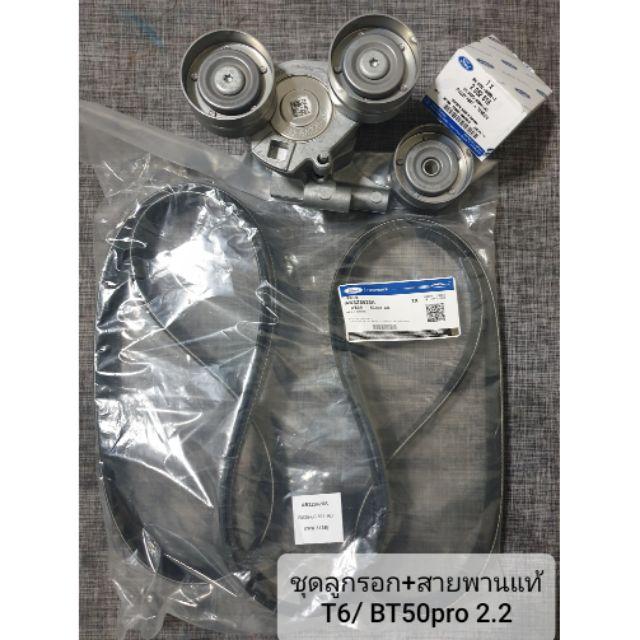 (แท้ พร้อมส่ง) ชุดสายพานหน้าเครื่องพร้อมลูกรอกแท้ Ford T6/  Mazda BT50 pro 2.2 และ 3.2