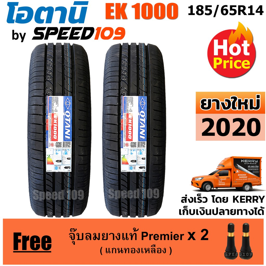 OTANI ยางรถยนต์ ขอบ 14 ขนาด 185/65R14 รุ่น EK1000 - 2 เส้น (ปี 2020)