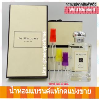 Review #น้ำหอมแท้ Jo Malone Will Bluebell Cologne