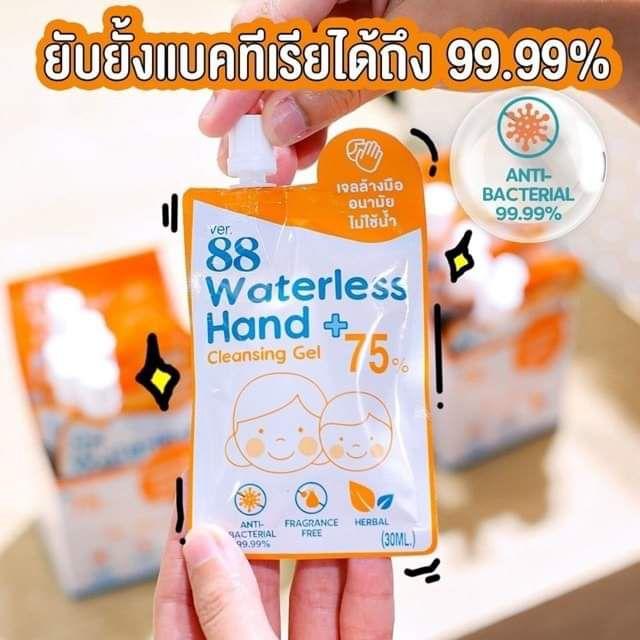 เจลล้างมืออนามัย Ver.88 Waterless Hand Cleansing Gel แบบซอง ขนาดพกพา